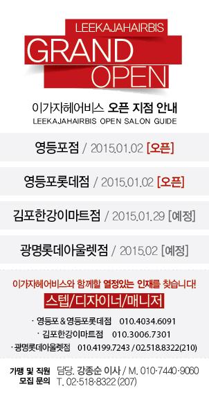 20150122_본사홈페이지_오픈매장_팝업-01.jpg