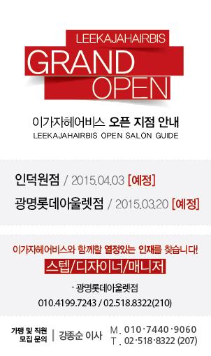 20150303_본사홈페이지_오픈매장_팝업-01.jpg