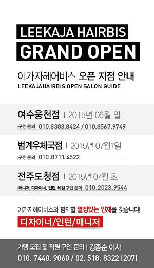 20150519_본사홈페이지_오픈매장_팝업-03.jpg