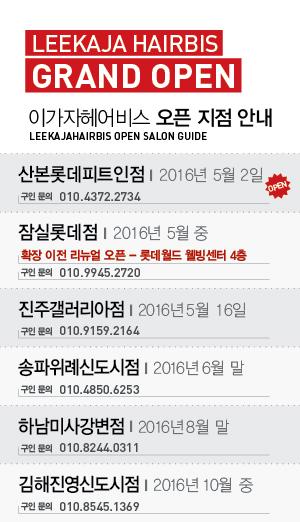 20160502_본사홈페이지_오픈매장_팝업-01.jpg